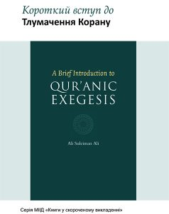 A Brief Introduction to Qur'anic Exegesis - Ukrainian