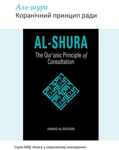 Al-Shura: The Qur'anic Principle of Consultation - Ukrainian