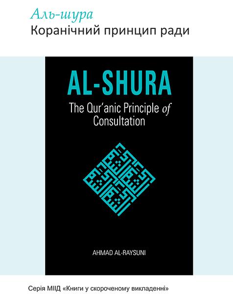 Al-Shura: The Qur'anic Principle of Consultation - Ukrainian