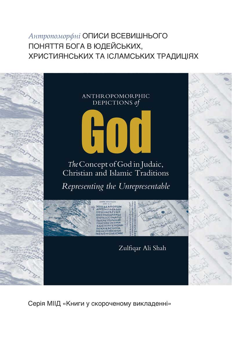 Anthropomorphic Depictions of God: The Concept of God in Judaic, Christian, and Islamic Traditions-Representing the Unrepresentable - Ukranian