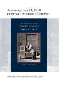 Authentication of Hadith - Ukranian
