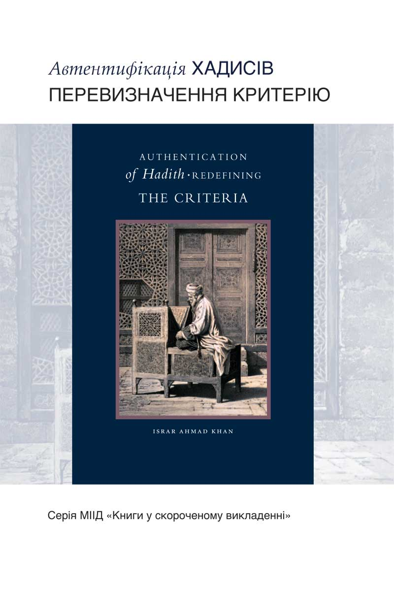 Authentication of Hadith - Ukranian