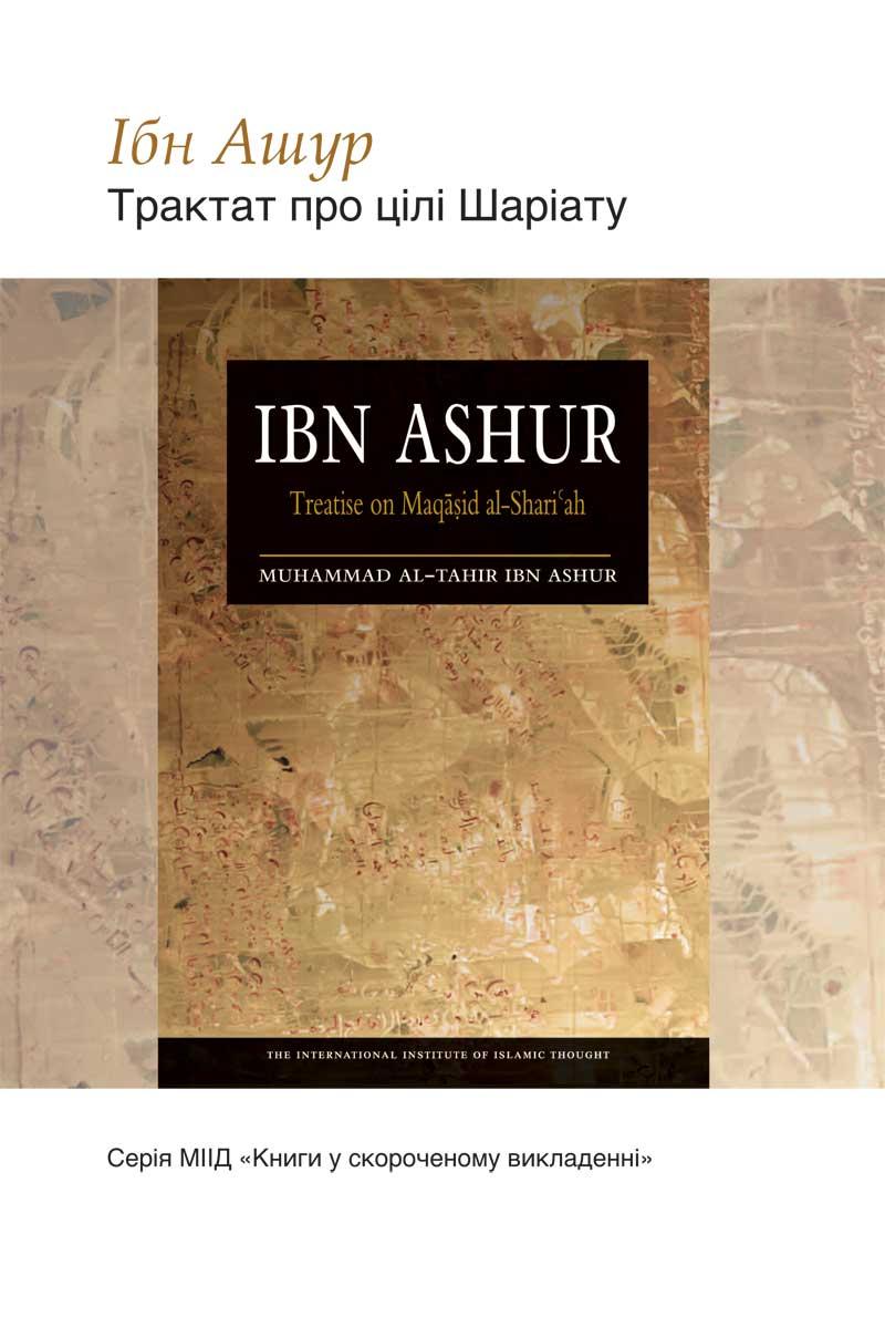 Ibn-Ashur: Treatise on Maqasid Al-Shariah -Ukranian
