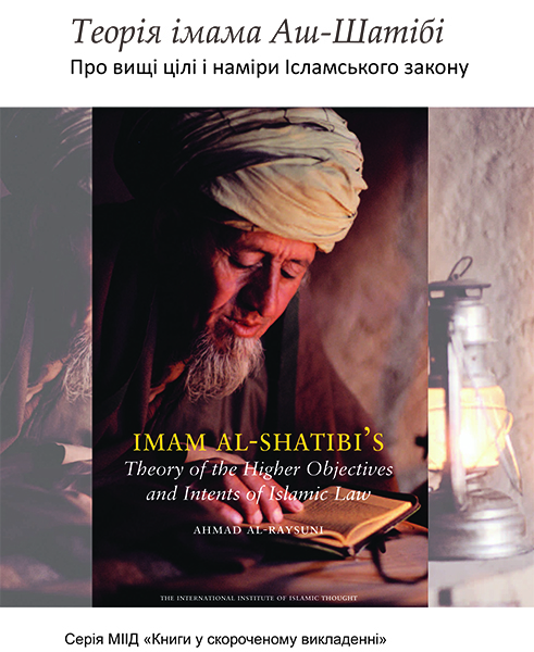 Imam Al-Shatibi's Theory of the Higher Objectives and Intents of Islamic Law - Ukrainian