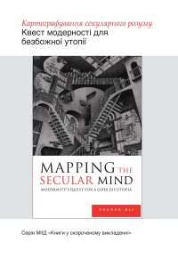 Mapping the Secular Mind: Modernity's Quest for A Godless Utopia - Ukranian
