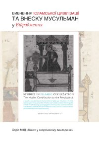 Studies in Islamic Civilization: The Muslim Contribution to the Renaissance - Ukranian