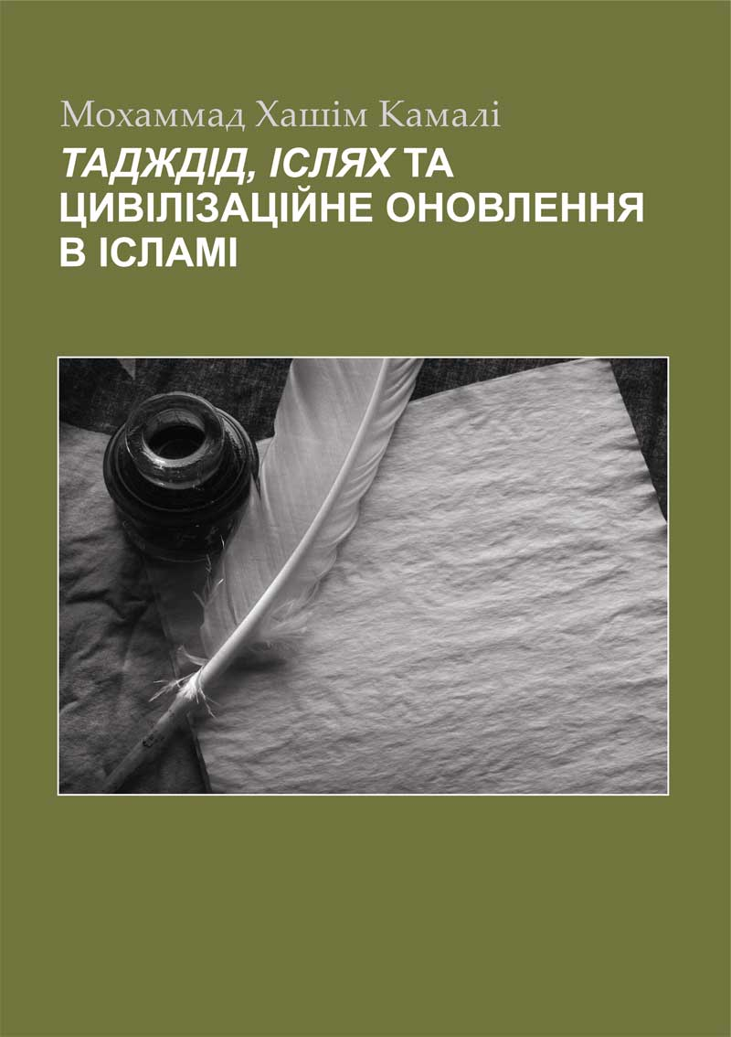 Tajdid, Islah and Civilisational Renewal in Islam - Ukranian