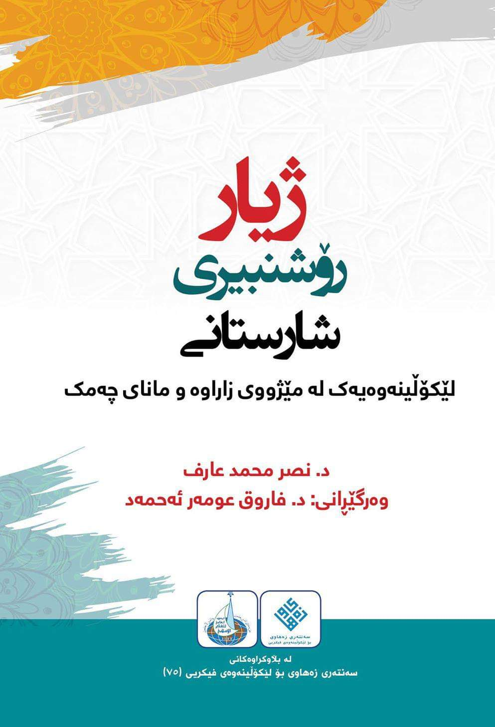Kurdish Translation