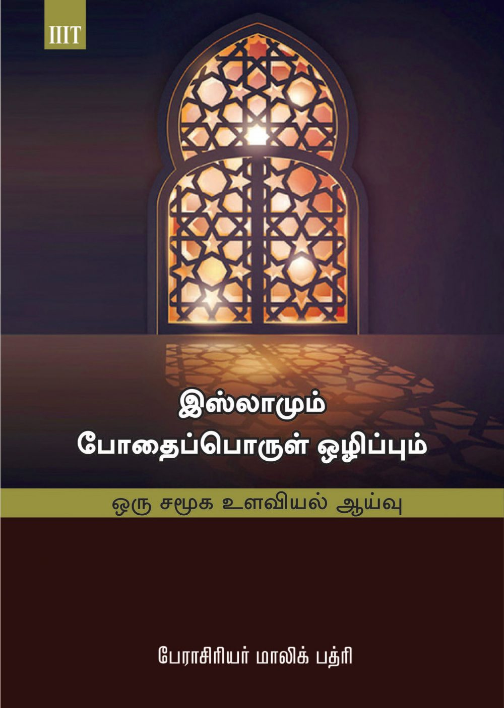 Islam and Alcoholism - Tamil